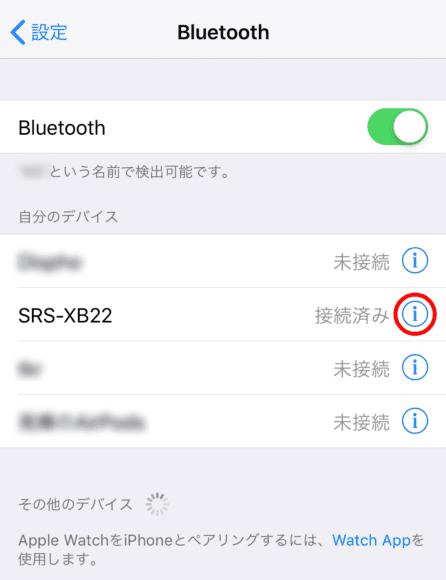 BluetoothスピーカーSONY「SRS-XB22」の接続解除方法1