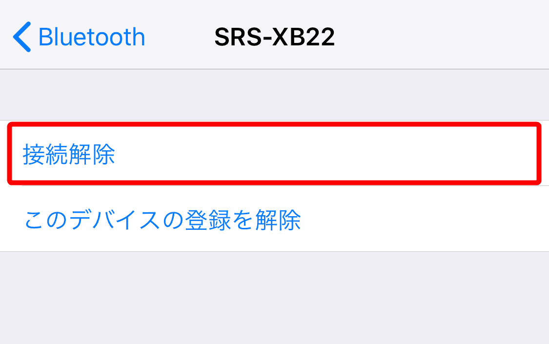 BluetoothスピーカーSONY「SRS-XB22」の接続解除方法2