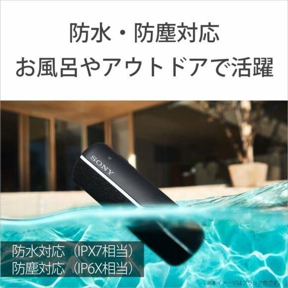 BluetoothスピーカーSONY「SRS-XB22」はIP67防塵防水+防錆の最強保護性能を誇るのでアウトドアシーンなどでも安心して使えます。