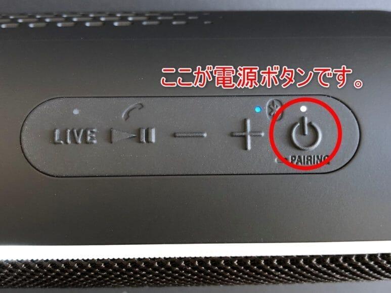 BluetoothスピーカーSONY「SRS-XB22」の電源ボタン