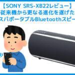 【SONY SRS-XB22レビュー】12時間長寿命バッテリー&IP67最強保護性能!音質がさらに進化した高コスパポータブルBluetoothスピーカー