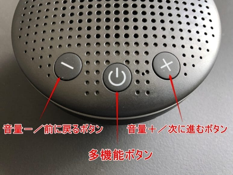 Tao Tronicsの防水Bluetoothスピーカー「TT-SK021」のボタンは3つだけで分かりやすい。