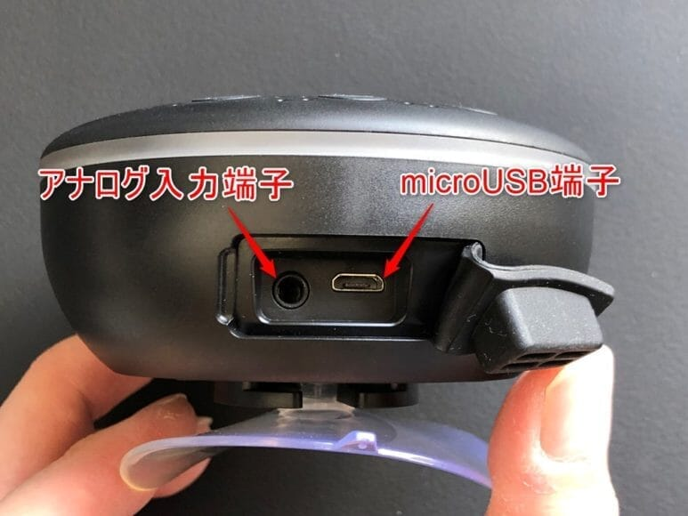 Tao Tronicsの防水Bluetoothスピーカー「TT-SK021」の入力端子はmicroUSB端子・アナログ入力端子の二つ。
