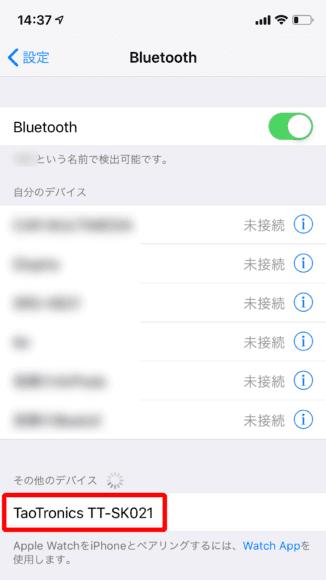 Tao Tronicsの防水Bluetoothスピーカー「TT-SK021」のペアリング方法1