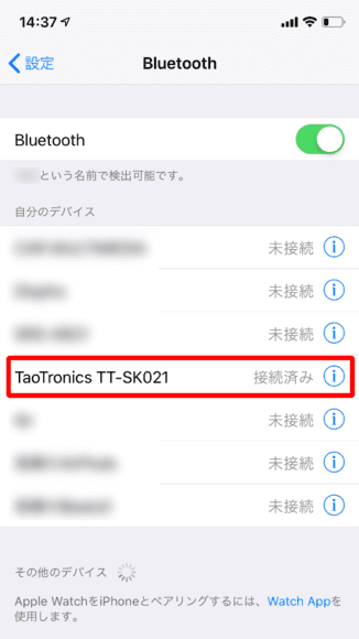 Tao Tronicsの防水Bluetoothスピーカー「TT-SK021」のペアリング方法2
