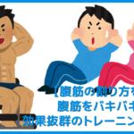 【決定版】腹筋をバキバキに割る効果抜群のトレーニング器具まとめ|腹の効果的な鍛え方も紹介!