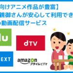 【2019年最新版】子ども向けアニメ作品が豊富!!おすすめ動画配信サービス|お子さん・親御さんが安心して利用できるVODの選び方♪