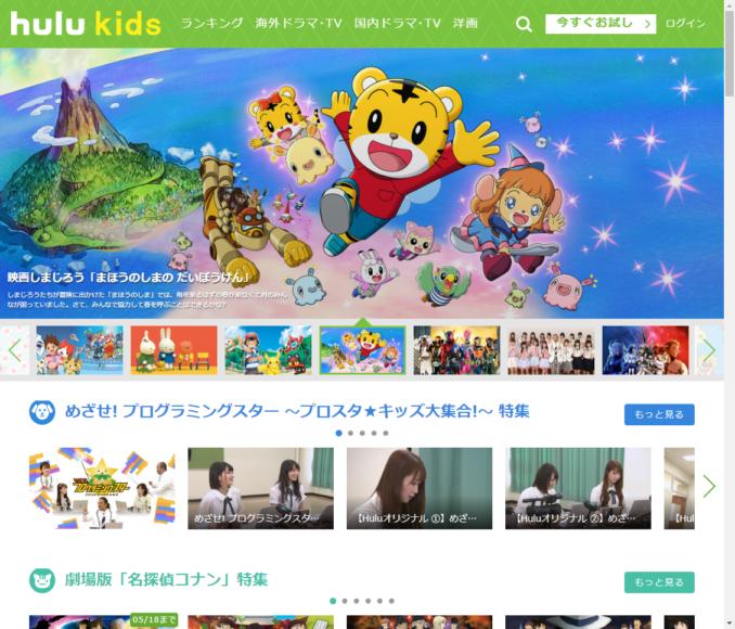 子ども向けアニメ作品が豊富な動画配信サービス「Hulu」