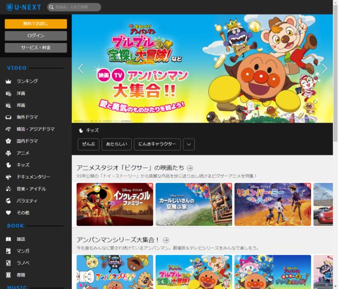 子ども向けアニメ作品が豊富な動画配信サービス「U-NEXT」