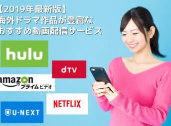 【2019年最新版】海外ドラマ作品が豊富!!おすすめ動画配信サービス|まずは1か月間無料トライアル♪