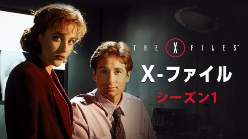 世界的大ヒットのドラマ作品『Xファイル』
