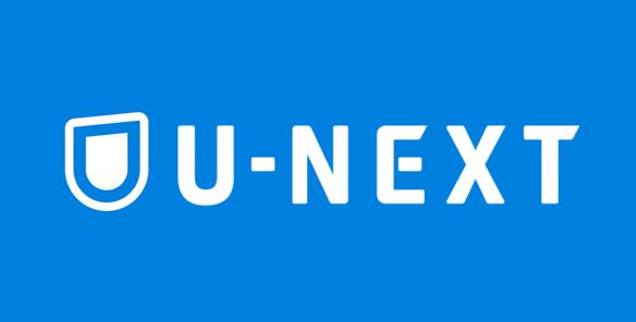 海外ドラマ作品が豊富なおすすめ動画配信サービス「U-NEXT」