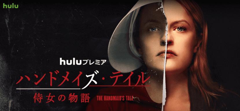 2019年注目の海外ドラマ作品『ハンドメイズ・テイル/侍女の物語』