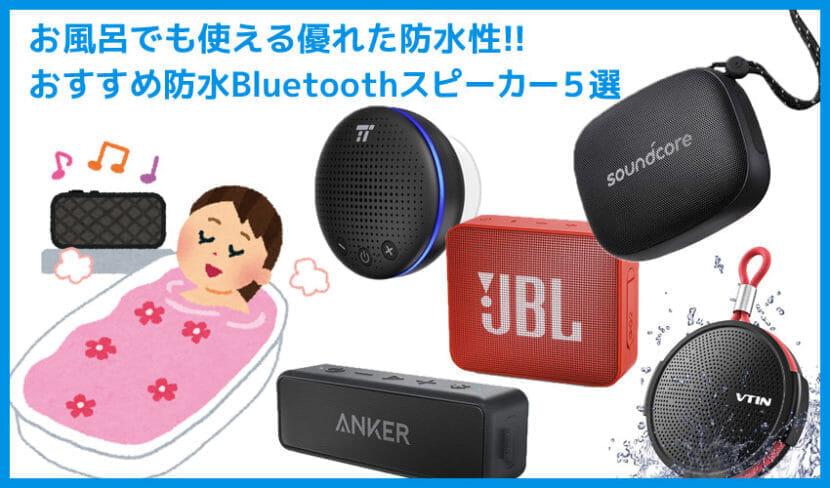 【2019年最新版】お風呂場でも使えるおすすめ防水Bluetoothスピーカー5選|持ち運びにも適したブルートゥーススピーカーまとめ
