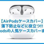 【AirPodsケースカバーレビュー】落下防止に役立つアクセサリー・エアポッドの人気ケースカバーまとめ