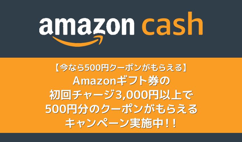 【今なら500円クーポンがもらえる】還元率16.6%!Amazonギフト券に現金3,000円チャージで500円クーポンがもらえるキャンペーン実施中