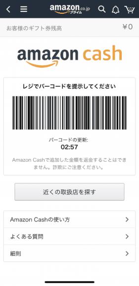 Amazon Cashクーポンプレゼントキャンペーン|バーコードを表示させたら店頭レジで提示して現金チャージを行いましょう。