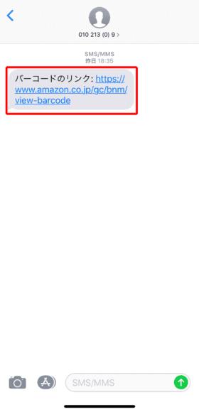 Amazon Cashクーポンプレゼントキャンペーン|「近くの取扱店を探す」ボタンが表示されない場合はメッセージ送信で対処しましょう。
