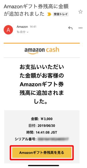 Amazon Cashクーポンプレゼントキャンペーン|送られてきたメールにある「Amazonギフト券残高を見る」ボタンをタップして残高確認が可能です。
