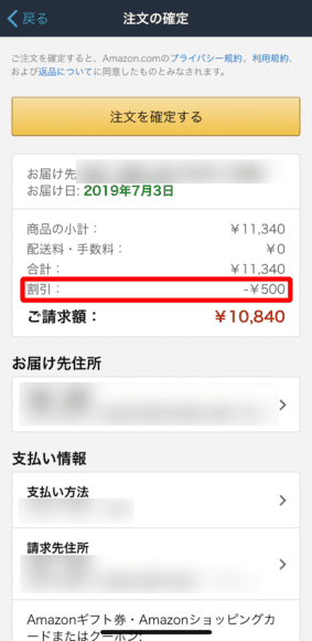 Amazon Cashクーポンプレゼントキャンペーン|500円クーポンは次回注文時に支払い方法設定画面で選択すれば使えます。