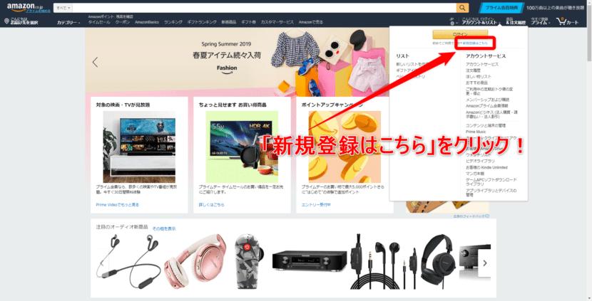 Amazon Cashクーポンプレゼントキャンペーン|アカウントを持っていない方はAmazonにアクセスして「新規登録はこちら」をクリックしましょう。