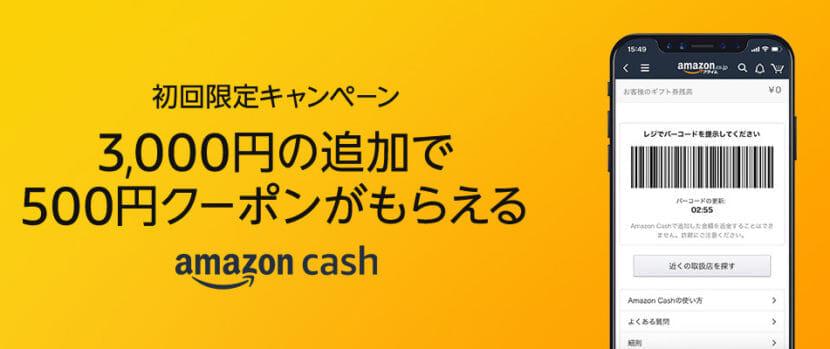 Amazon Cashクーポンプレゼントキャンペーン