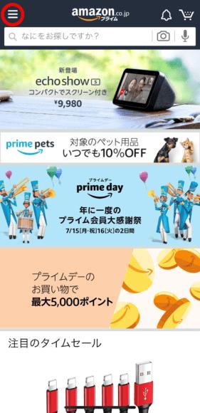 Amazon Cashクーポンプレゼントキャンペーン|Amazonのメニューを開きましょう。