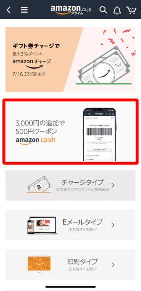 Amazon Cashクーポンプレゼントキャンペーン|「3,000円の追加で500円クーポン Amazon Cash」と書かれた部分をタップしましょう。