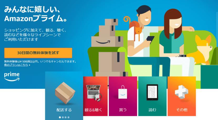 【Amazonプライム会員の登録方法】30日間お試し無料期間あり!アマゾンプライムの登録手順|解約方法も解説