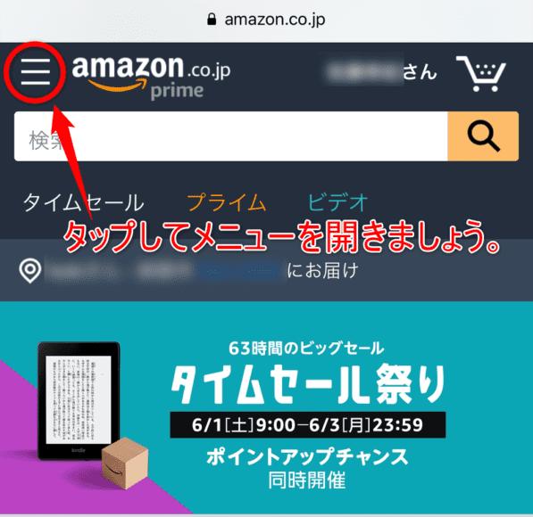 Amazonプライム会員の解約手続きの手順:画面左上のマークをタップしてメニューを開きましょう。