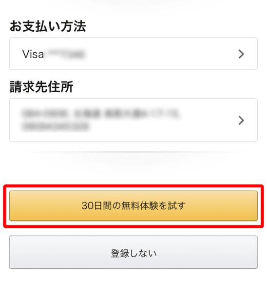 支払方法と請求先住所を選択したうえで「30日間の無料体験を試す」ボタンを選択しましょう。