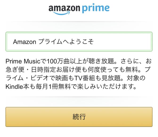 「Amazonプライムへようこそ」と表示されたら登録手続き完了です。