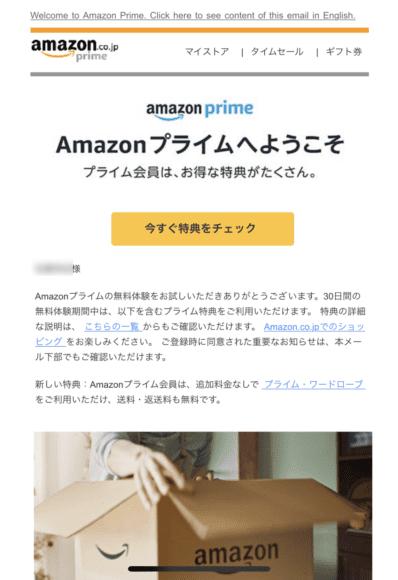 登録完了後にアマゾンからメールが届きます。