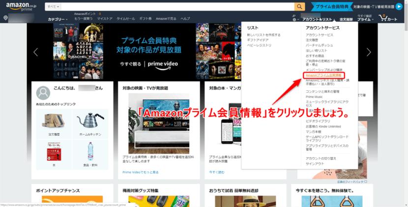 Amazonプライム会員の解約手続きの手順(パソコンの場合):画面左上のマークをタップしてメニューを開きましょう。