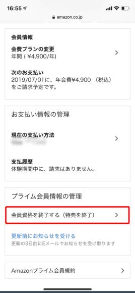 Amazonプライム会員の解約手続きの手順:「会員資格を終了する(特典を終了)」と書かれた部分を選択しましょう。