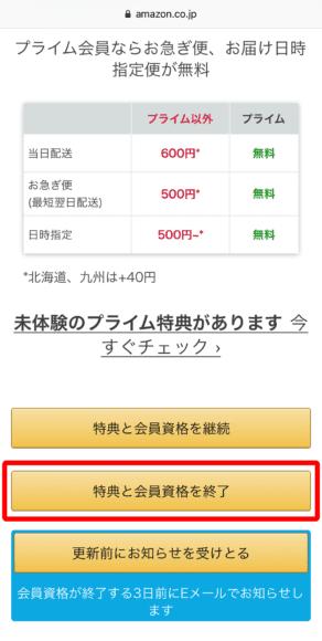 Amazonプライム会員の解約手続きの手順:「特典と会員資格を終了」ボタンをタップして解約手続きは完了です。