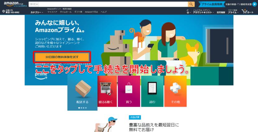 Amazonプライム会員の申込ページへアクセスして「30日間の無料体験を試す」ボタンをクリックしましょう。