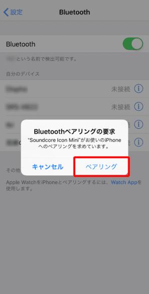 Anker「Soundcore Icon Mini」のペアリング方法1:Bluetoothペアリングの要求に「ペアリング」ボタンをタップして応じましょう。
