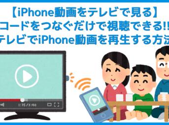 【iPhone動画をテレビで見る】コード接続するだけ!iPhoneをテレビにつないで撮った動画や動画配信サービスを再生する方法を解説!