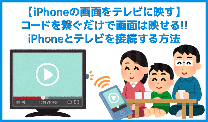 【iPhoneの画面をテレビに映す方法】iPhoneとテレビを繋いでYouTubeや動画配信サービスなどを見る|画面に映すにはHDMIケーブル&アダプタが必須!