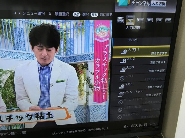 テレビのチャンネル入力切替を行いましょう。
