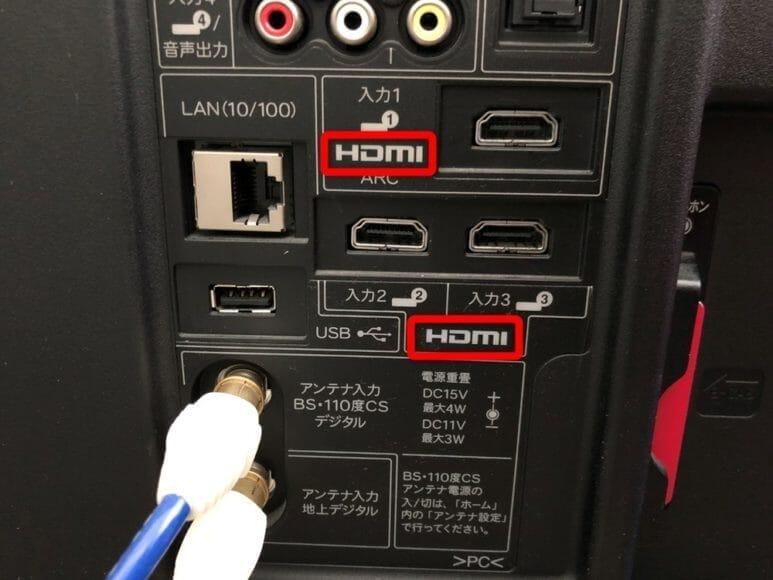 テレビにHDMI入力端子があるか確認しておきましょう!