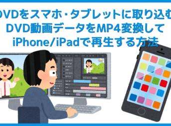 【DVDをiPhone/iPadに取り込む方法】無料でISO化させたDVD動画データをMP4変換してスマホ・タブレットで再生する方法