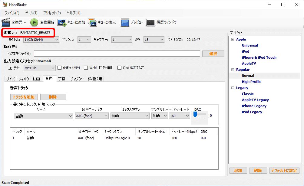 「変換元」にDVDデータのタイトルが表示されていたらOKです。