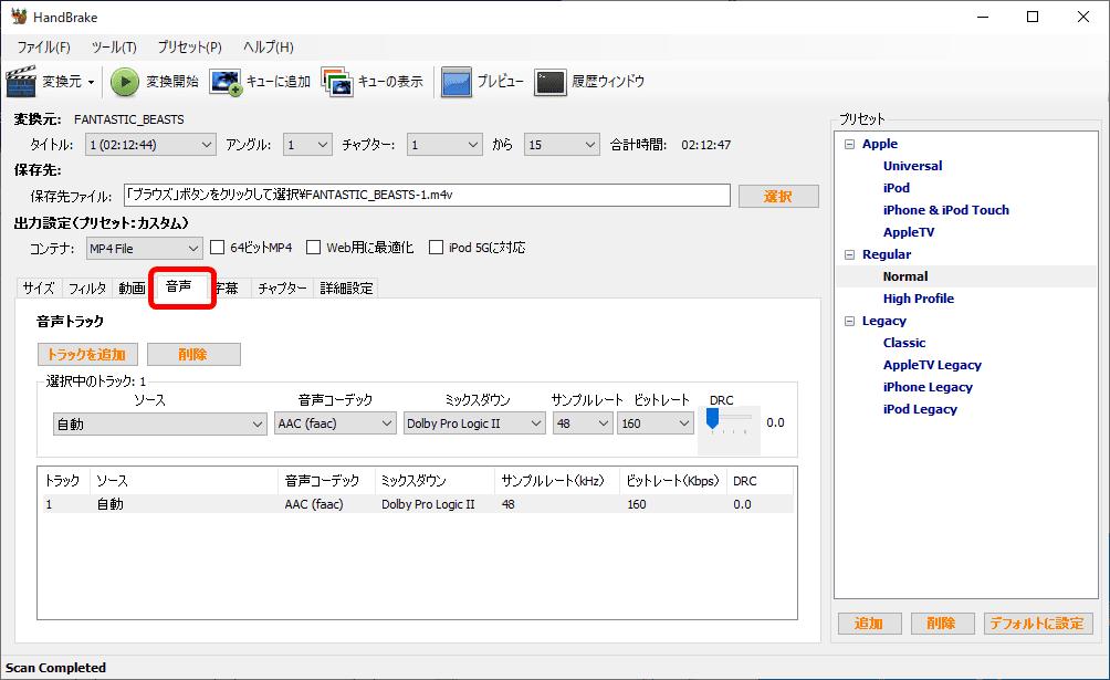 まず「音声」タブをクリックして音声データの設定を行いましょう。