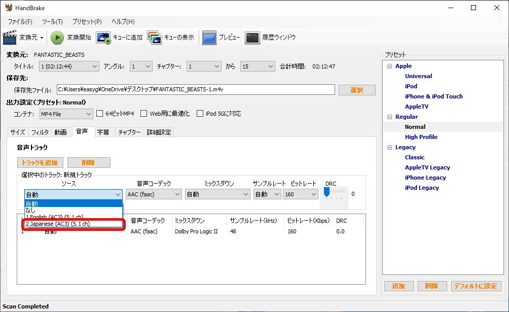 今回は日本語の音声を選択したいので「2.Japanese (AC3) (5.1ch)」をクリックしましょう。
