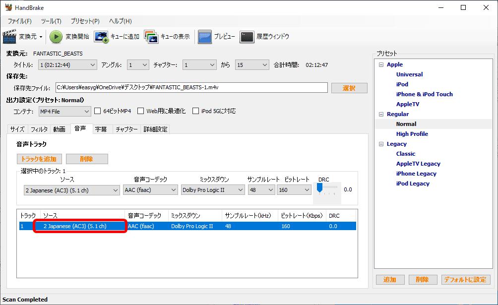 設定されているソースに「2.Japanese (AC3) (5.1ch)」と書かれていれば設定完了です。