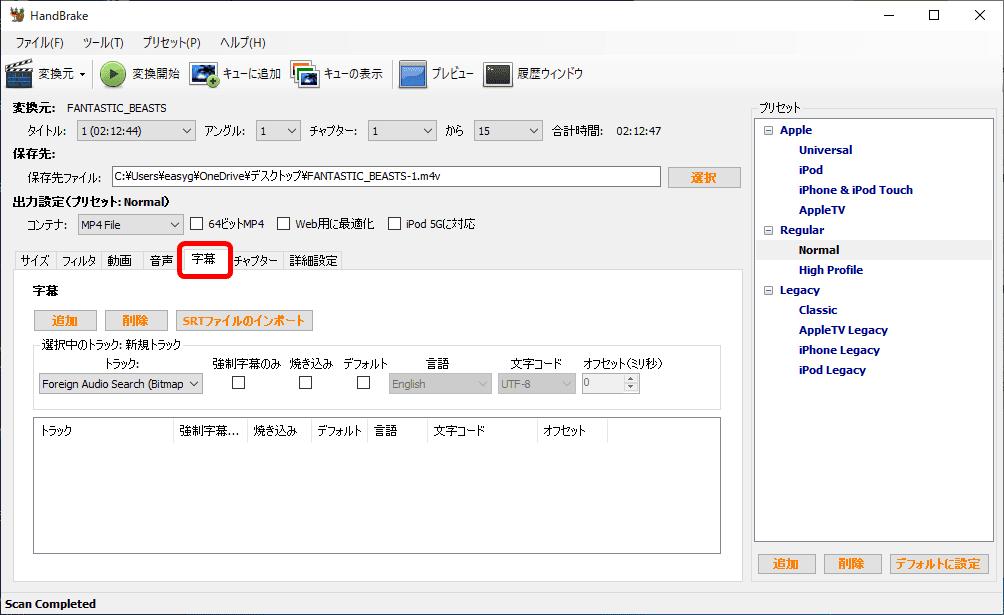 まず「字幕」タブをクリックして字幕データの設定画面を開きましょう。
