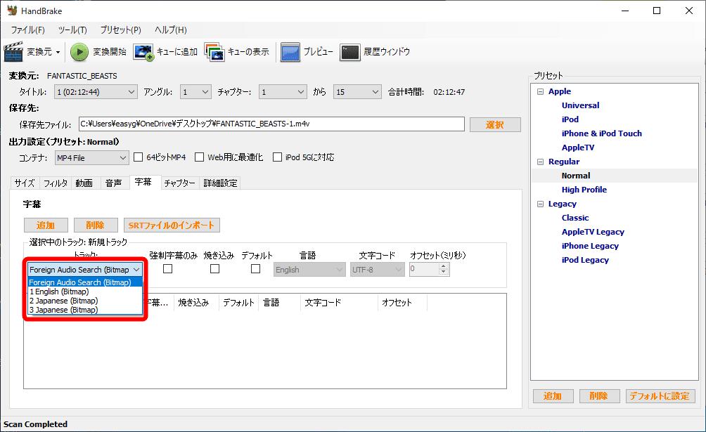 「Foreign Audio Search (Bitmap」と書かれたプルダウンメニューをクリックして展開すると、DVDデータに収められている字幕データ一覧が出てきます。その中で「Japanese」と書かれているデータを見つけて選択しましょう。