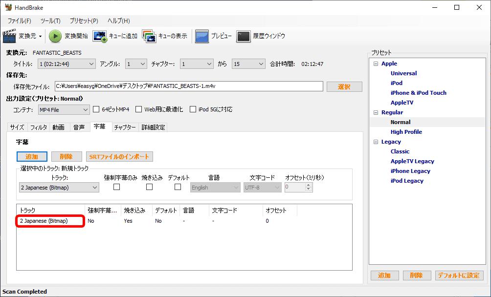 設定画面に「2.Japanese (Bitmap)」と表記されていればOKです。
